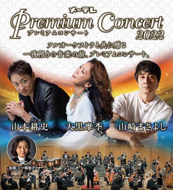 メ~テレ Premium Concert 2022