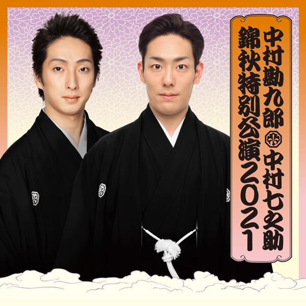 中村勘九郎 中村七之助 錦秋特別公演 2021