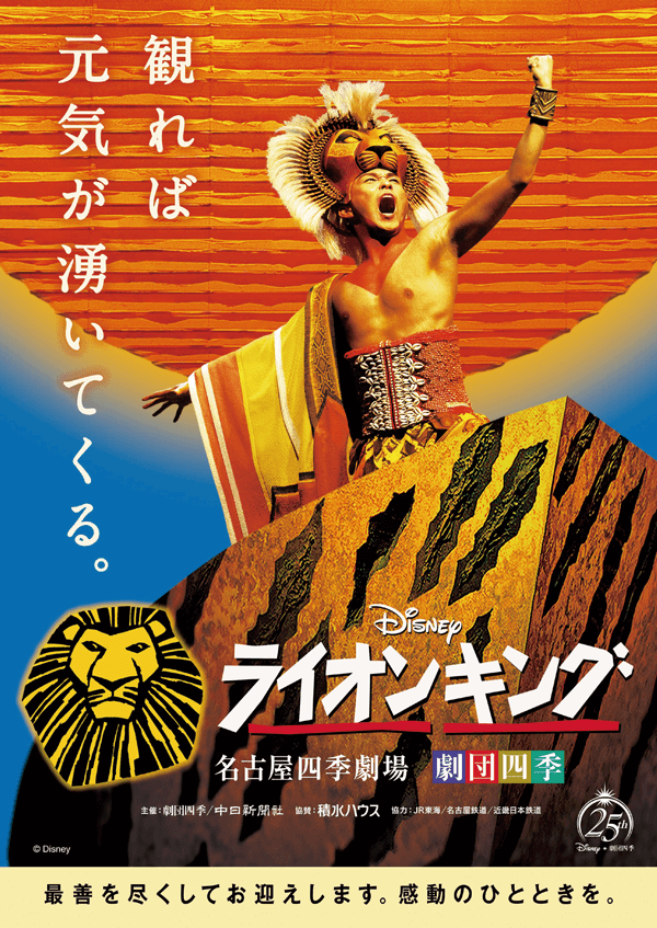 劇団四季『ライオンキング』