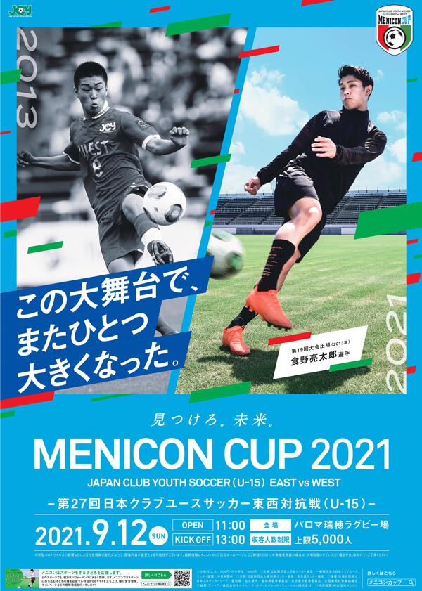 メニコンカップ2021 日本クラブユースサッカー東西対抗戦(U-15)