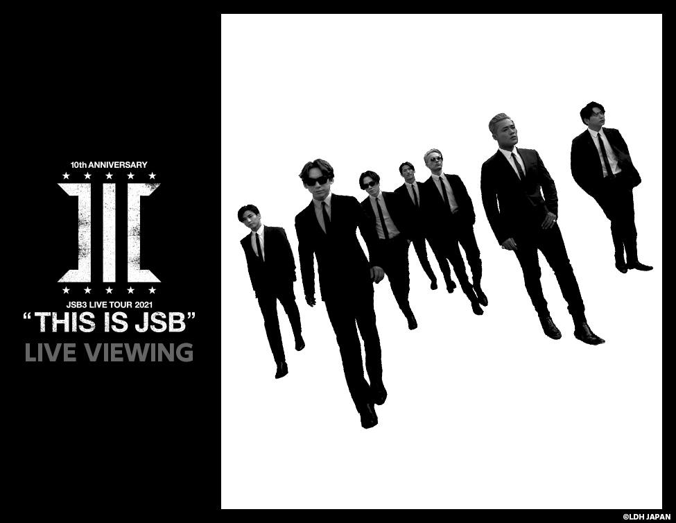 """三代目 J SOUL BROTHERS LIVE TOUR 2021 """"THIS IS JSB""""ライブ・ビューイング"""