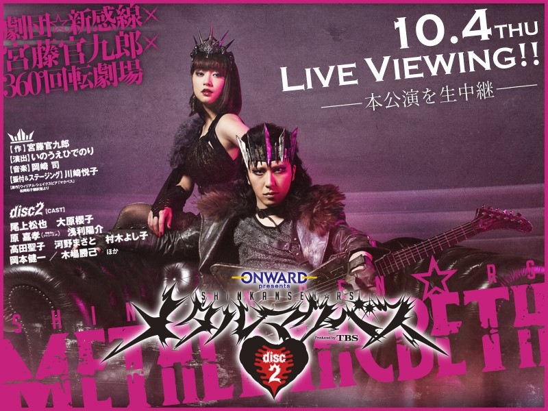 ライブビューイング:ONWARD presents 新感線☆RS『メタルマクベス』disc2 Produced by TBS