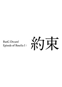 BanG Dream! Episode of Roselia Ⅰ:約束
