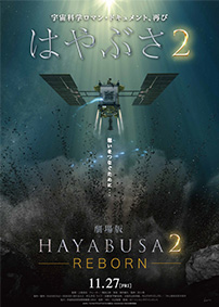 劇場版HAYABUSA2~REBORN