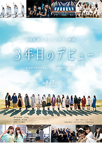 日向坂46 ドキュメンタリー映画『3年目のデビュー』