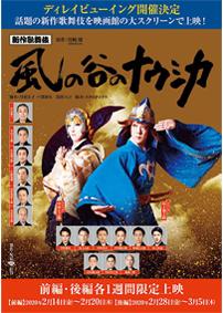 「新作歌舞伎『風の谷のナウシカ』ディレイビューイング」【前編】