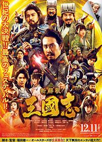 映画「新解釈・三國志」