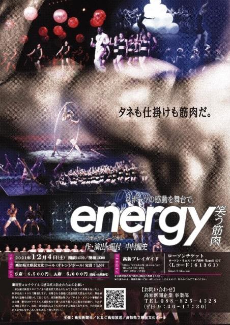 スポーツミュージカル energy ~笑う筋肉~