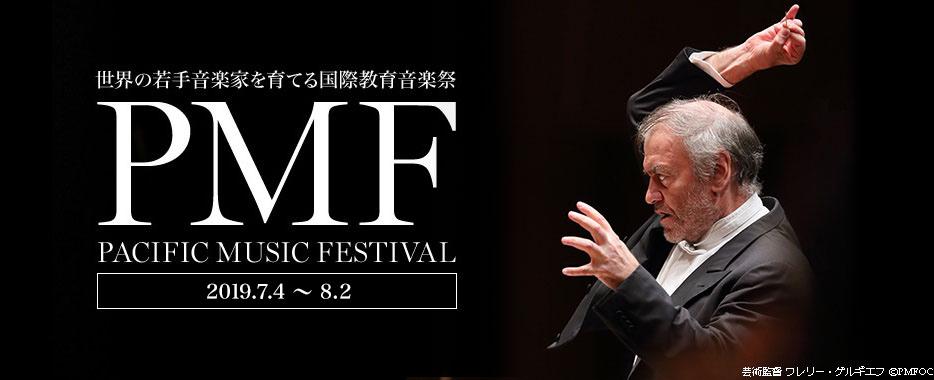 パシフィック・ミュージック・フェスティバル札幌(PMF)2019