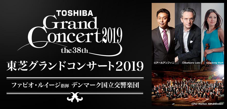 東芝グランドコンサート2019 ファビオ・ルイージ指揮 デンマーク国立交響楽団