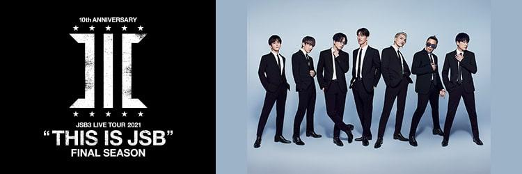"""三代目 J SOUL BROTHERS LIVE TOUR 2021 """"THIS IS JSB"""" FINAL SEASON"""