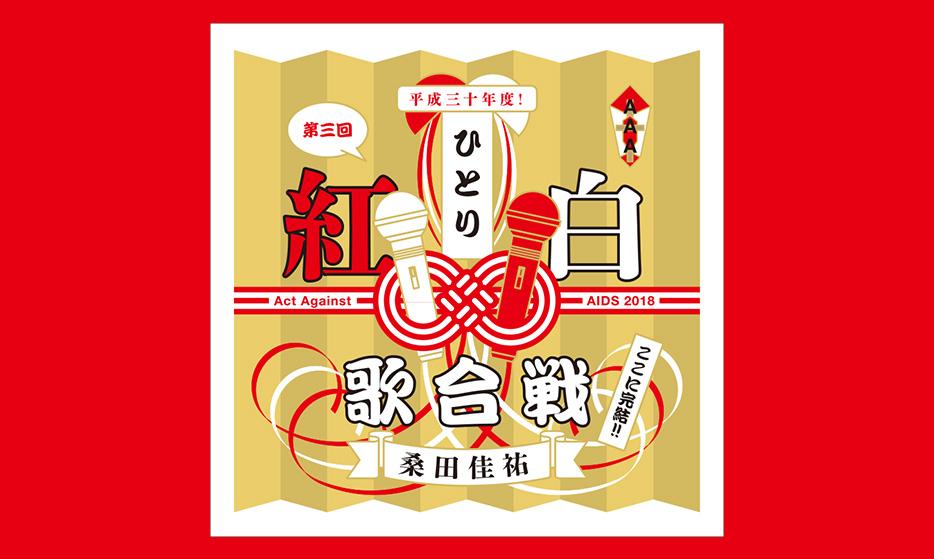 桑田佳祐 Act Against AIDS 2018 「平成三十年度! 第三回ひとり紅白歌合戦」