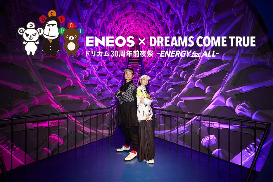 ENEOS × DREAMS COME TRUE ドリカム30周年前夜祭 ~ ENERGY for ALL ~