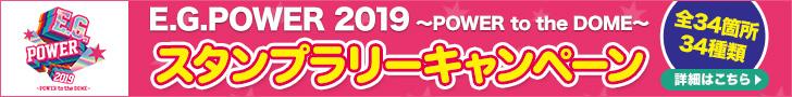 E.G.POWER 2019 スタンプラリーキャンペーン