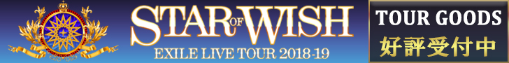 """""""STAR OF WISH"""" EXILE LIVE TOUR 2018-2019 ツアーグッズ 販売開始!"""