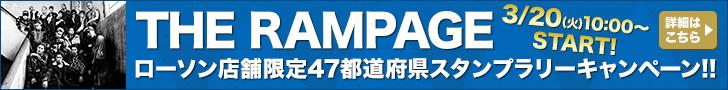 THE RAMPAGE ローソン店舗限定47都道府県スタンプラリーキャンペーン!