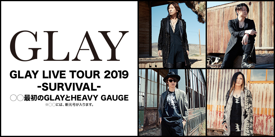 GLAY LIVE TOUR 2019 -SURVIVAL-◯◯最初のGLAYとHEAVY GAUGE