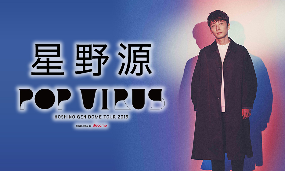 星野源 DOME TOUR 2019 『POP VIRUS』