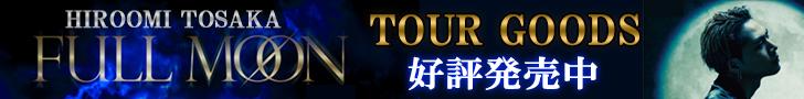 "HIROOMI TOSAKA LIVE TOUR 2018""FULL MOON""ツアーグッズ"