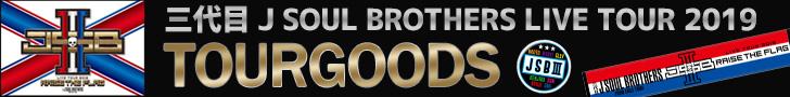 三代目 J SOUL BROTHERS LIVE TOUR 2019 TOURGOODS