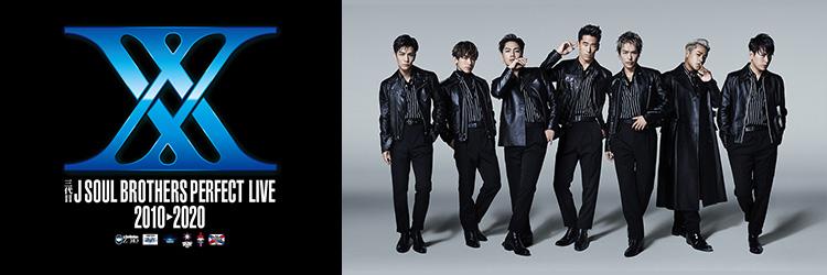 三代目 J SOUL BROTHERS PERFECT LIVE 2010▶2020