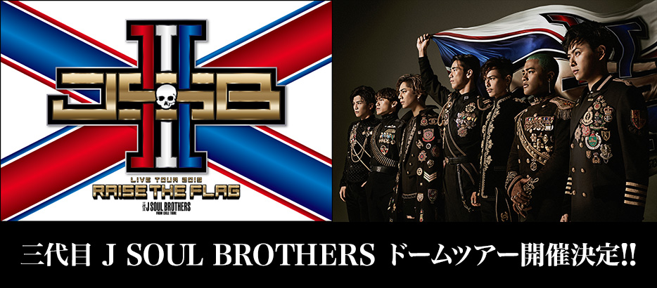 "三代目 J SOUL BROTHERS LIVE TOUR 2019 ""RAISE THE FLAG"""