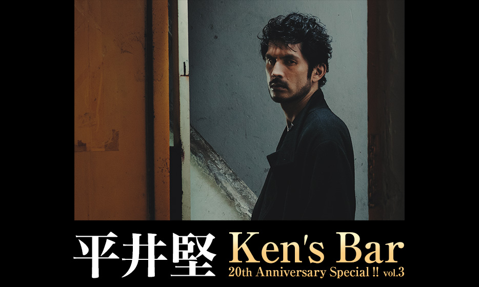 平井堅 Ken's Bar 20th Anniversary Special !! vol.3