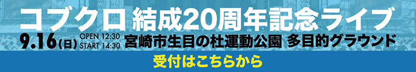 コブクロ結成20周年記念ライブ