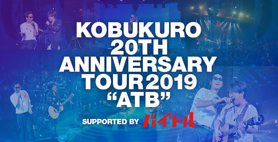 KOBUKURO LIVE TOUR 2019