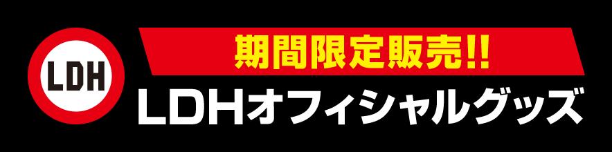 期間限定販売!!LDHオフィシャルグッズ