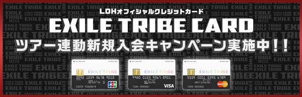 LDHオフィシャルクレジットカード『EXILE TRIBE CARD』会員募集中!!
