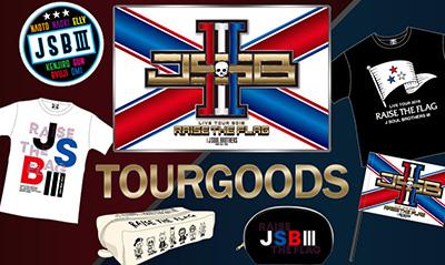 三代目 J SOUL BROTHERS tour goods 好評販売中!