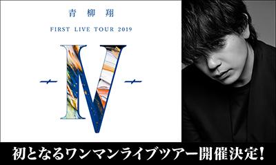 青柳翔 FIRST LIVE TOUR ~Ⅳ~