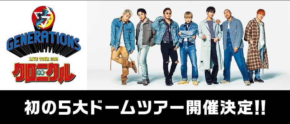 "GENERATIONS LIVE TOUR 2019 ""少年クロニクル"""