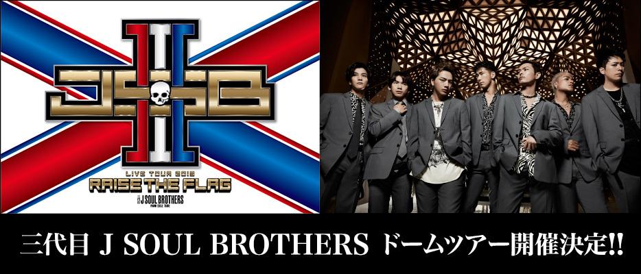 """三代目 J SOUL BROTHERS LIVE TOUR 2019 """"RAISE THE FLAG"""""""