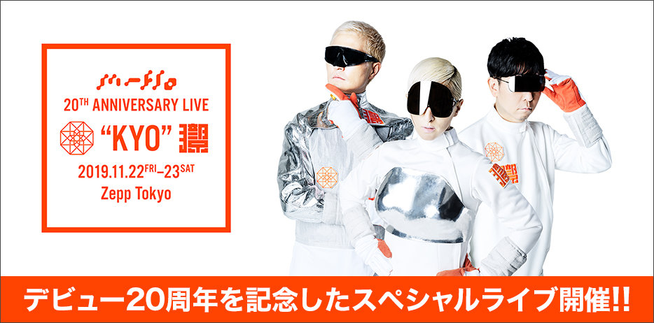 """m-flo 20th Anniversary Live """"KYO"""""""