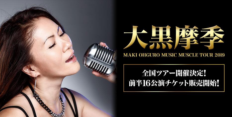 大黒摩季 MAKI OHGURO  MUSIC MUSCLE TOUR 2019