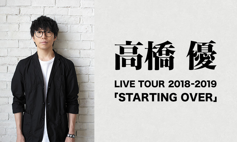 高橋 優 LIVE TOUR 2018-2019「STARTING OVER」