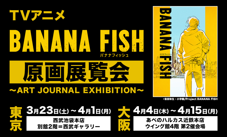 TVアニメ「BANANA FISH」原画展覧会~ART JOURNAL EXHIBITION~