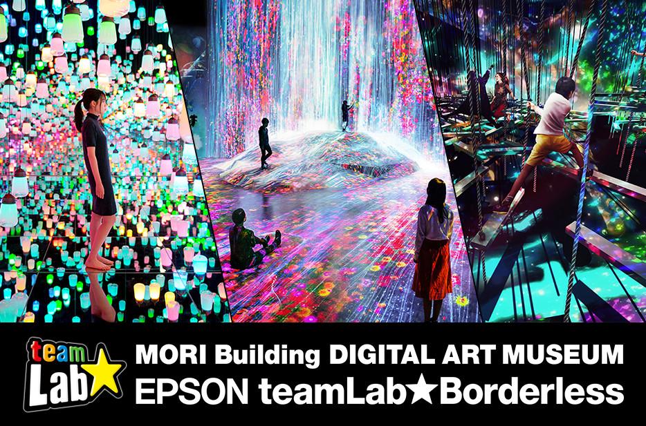 エプソン チームラボボーダレス:森ビルデジタルアートミュージアム