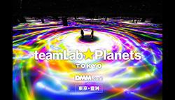 チームラボ プラネッツ TOKYO DMM.com- teamLab Planets TOKYO - 東京・豊洲