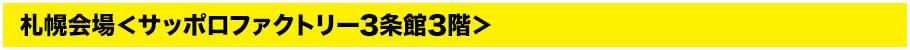 札幌会場<サッポロファクトリー3条館3階>