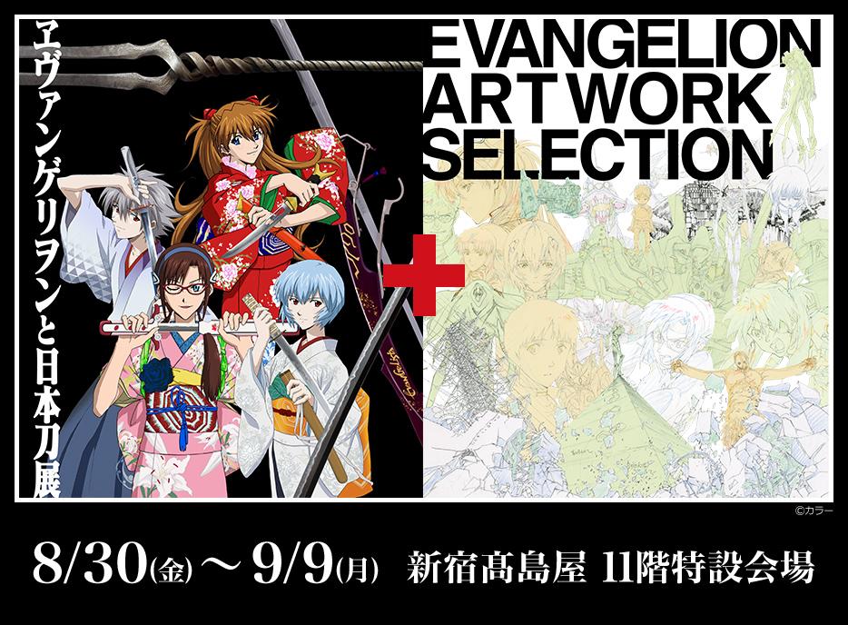 ヱヴァンゲリヲンと日本刀展 + EVANGELION ARTWORK SELECTION