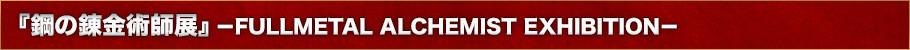 『鋼の錬金術師展』-FULLMETAL ALCHEMIST EXHIBITION-とは