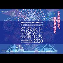 「名港水上芸術花火2020」~こんな時こそ、空を見上げて~