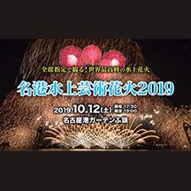 名古屋港環境保全チャリティイベント五周年記念特別大会「名港水上芸術花火2019」