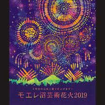モエレ沼芸術花火 2019