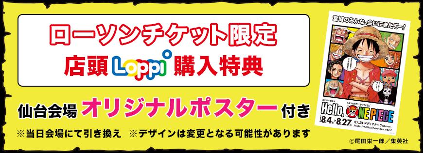 ローソンチケット限定購入特典 仙台会場オリジナルポスター付き