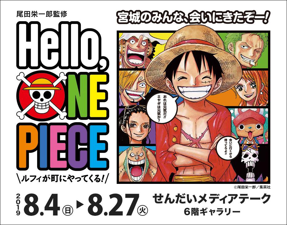 尾田栄一郎監修 Hello, ONE PIECE ルフィが町にやってくる!