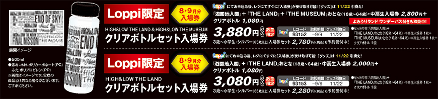 「HiGH&LOW THE LAND」&「HiGH&LOW THE MUSEUM」